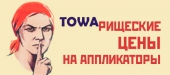 towa-akcia