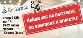RosUpack2019